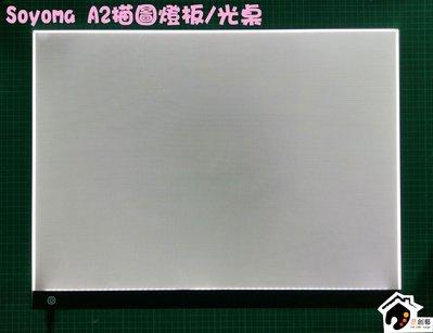 台灣製 Soyoma 描圖用USB-LED/描圖板/光桌/透寫台/超薄燈箱/拷貝臺-A2(大尺寸!)