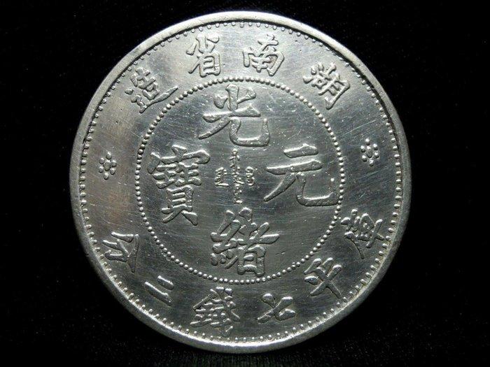 湖南省造光緒元寶庫平七錢二分銀幣 -法利堂-直購價1500000元.保證真品