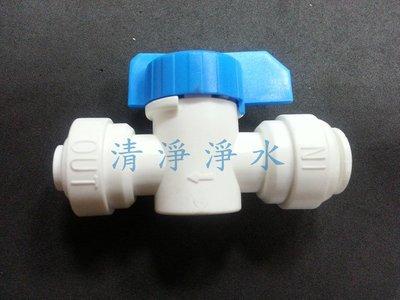 【清淨淨水店】 ZBVQ1564 3分轉2分對接球閥只賣50元