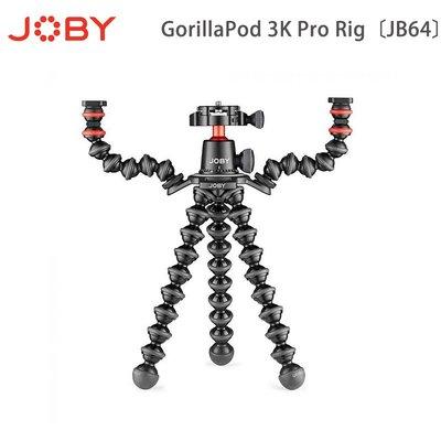 【EC數位】JOBY GorillaPod 3K Pro Rig〔JB64〕金剛爪單眼腳架 章魚腳架 運動攝影機腳架