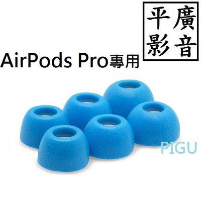 平廣 ADV. 記憶耳塞 3對 S號 藍色 泡綿 海綿 耳套 蘋果 APPLE AirPods Pro 專用 Foam