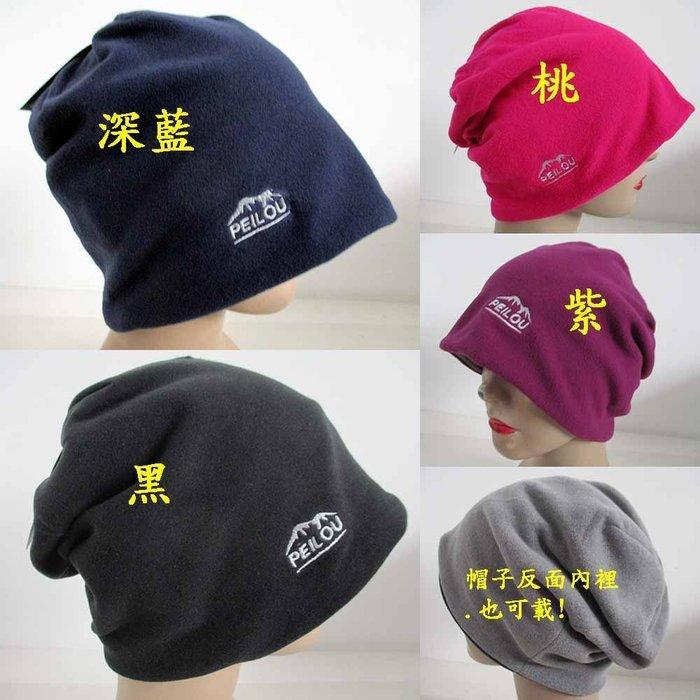 //阿寄帽舖//i台灣製 貝柔戶外雙面保暖防風帽 圓帽, 貼心當月子帽.化療帽 !!