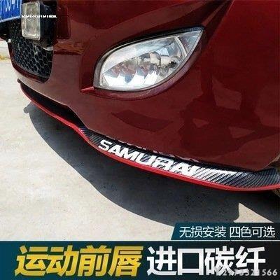 懂車帝 沃爾沃S60 V40 C70汽車改裝大小包圍前鏟前唇后唇側裙防撞膠條