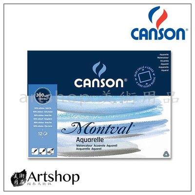 【Artshop美術用品】法國 CANSON 康頌 Montval 水彩本 300g (19x24cm) 膠裝12入