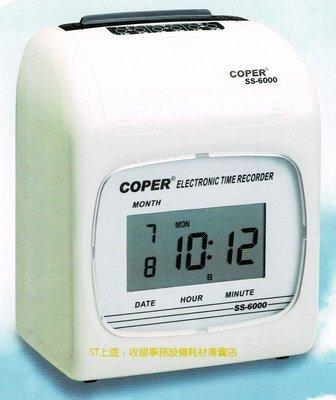 上堤┐含稅-台灣製造COPER SS-6000打卡鐘【贈送卡片卡架】品質穩定耐用.六欄位-液晶螢幕-雙色-響鈴-大卡片