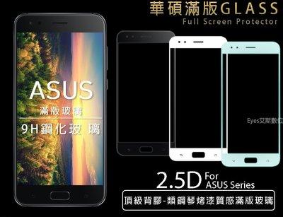 高雄館【滿版9H嚴選】華碩 ZenFone4 ZE554KL Z01KD 滿版玻璃貼 膜鋼化螢幕保護貼 玻璃貼 螢幕貼