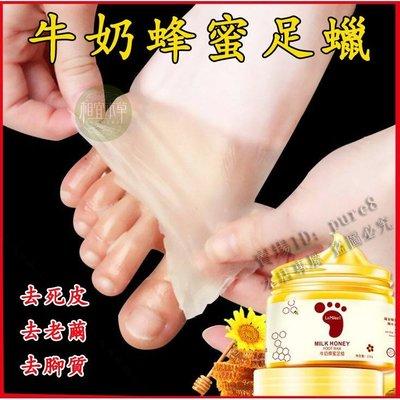 現貨 La Milee萊玫 牛奶蜂蜜足蠟 腳膜去死皮 老繭脫皮足膜 嫩腳後跟幹裂足部護理 美足嫩白保濕