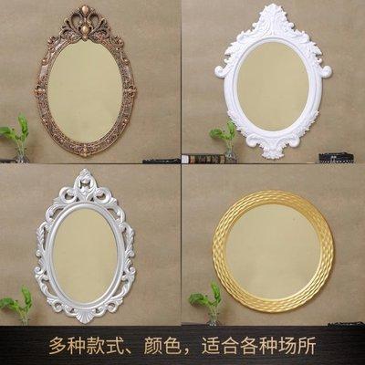 歐式院床頭衛生間洗手間浴室鏡子 壁掛貼墻化妝梳妝鏡家用掛墻