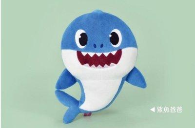 【鯊魚寶寶 Baby Shark】碰碰狐鯊魚系列娃娃 鯊魚寶寶娃娃~鯊魚娃娃 碰碰狐娃娃~碰碰狐玩偶 發聲絨毛娃娃 ~全