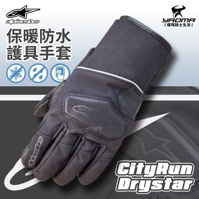 Alpinestars CITYRUN DRYSTAR 保暖防水手套 防摔手套 短手套 禦寒 A星 耀瑪騎士機車