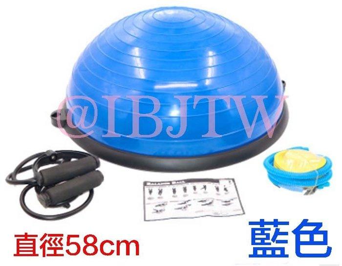 瑜珈健身半圓球 58cm 韻律球 半圓平衡球 【奇滿來】Bosu Ball 有氧平衡球 瑜珈球博速球 波速球 AABM