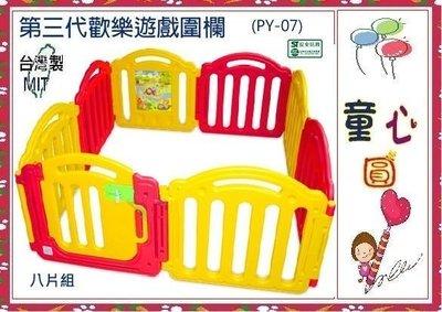 親親多功能組合式遊戲安全圍欄(PY07)/歡樂圍欄~8片裝~【拉扣鎖+積木門】[可議價]~台灣製◎童心玩具1館◎