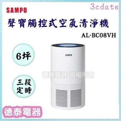 可議價~SAMPO【AL-BC08VH】聲寶6坪 觸控式空氣清淨機 【德泰電器】