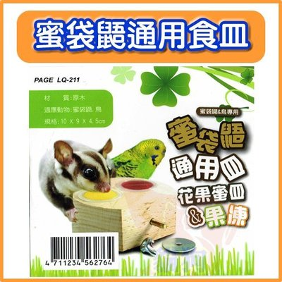**貓狗大王**PAGE蜜袋鼯原木通用皿LQ-211 -蜜袋鼯 松鼠 鳥類皆適用