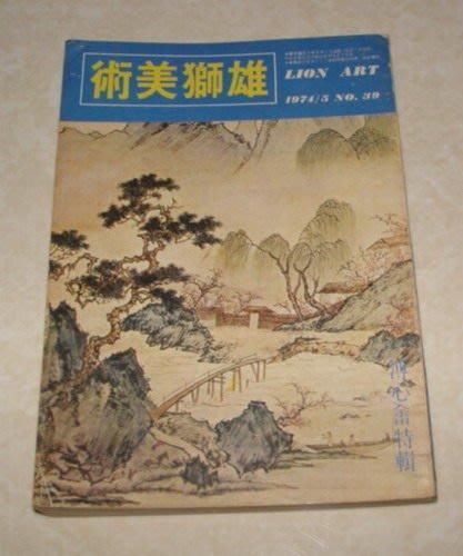 [賞書房] 1974年 @ 雄獅美術月刊《溥心畬特輯》《看香港 張大千畫展》