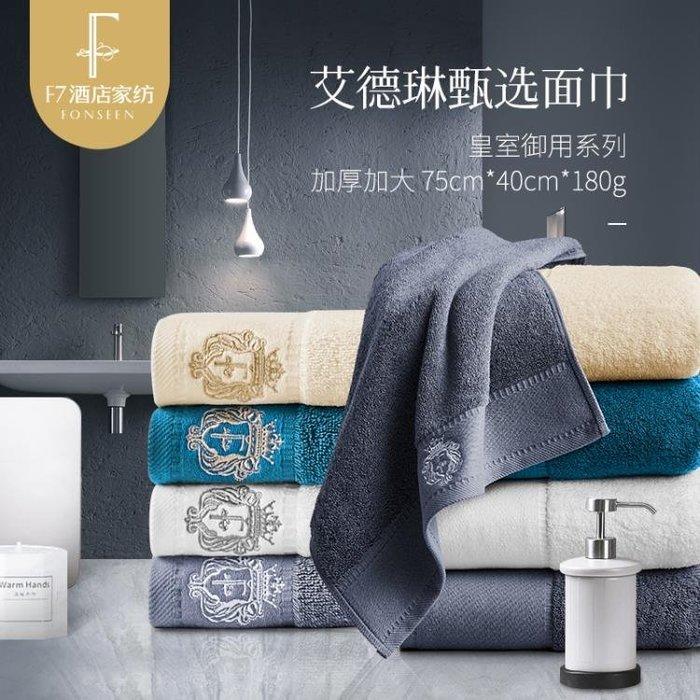 F7五星級酒店毛巾純棉家用成人柔軟面巾加大加厚超強吸水洗臉毛巾