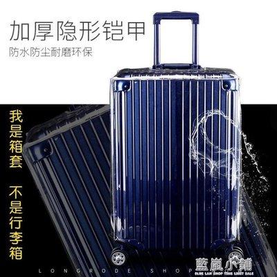 透明箱套加厚耐磨防水行李箱保護套旅行拉桿箱子防塵罩24/26/28寸
