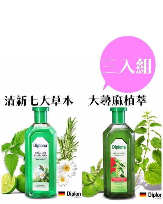 三入組【德國Diplona】大蕁麻植萃/清新七大草本洗髮精500ml
