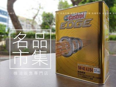 【名品市集】頂級 日本製 嘉實多 Castrol EDGE 5W40 5W-40 鐵罐 4L 美孚 殼牌 摩特 300V