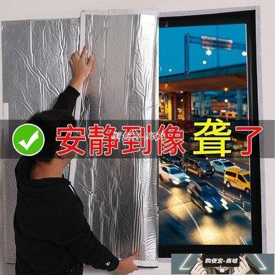 窗戶隔音貼靠馬路窗戶專用保溫棉消音棉可拆卸墻貼臨街防噪音神器-購便宜商城
