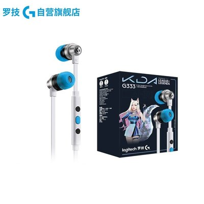 Logitech羅技G333入耳式游戲耳機麥克風英雄聯盟KDA限定款耳麥