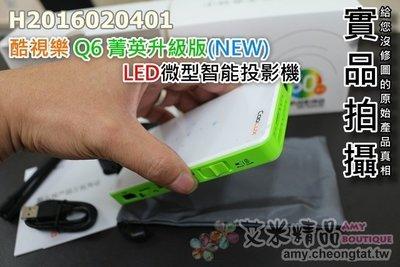 【台灣現貨】酷樂視 Q6精英升級版(NEW)LED微型智能投影機 內建安卓、蘋果/安卓無線同屏器GM60X800魔米
