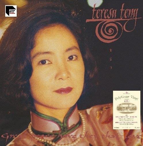 【黑膠唱片LP】難忘的 (Re-mastered by ARS) / 鄧麗君 Teresa Teng - 8860515