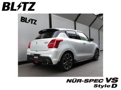 【Power Parts】BLITZ NUR-SPEC VS StyleD 排氣管 SWIFT SPORT 2018-
