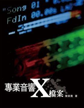 ☆ 唐尼樂器︵☆《專業音響X檔案》│麥書│陳榮貴│2013最新改版 專業音響 工具書