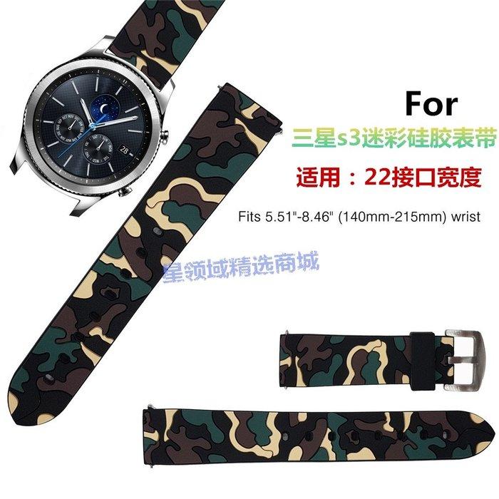 華為 watch2 pro  錶帶 復古迷彩替換腕帶 運動矽膠錶帶 22mm 環保硅膠 運動型錶帶 智能手錶帶 時尚簡約