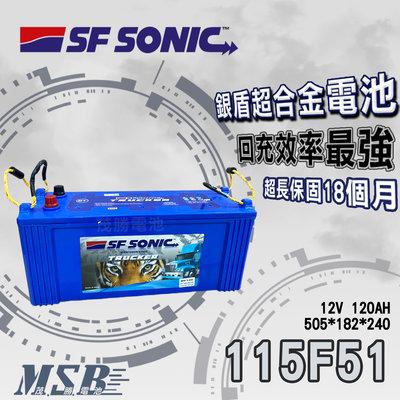 【茂勝電池】SF SONIC 115F51 MF120R 藍霸 汽車電池 卡車 大客車 適用 同 N120