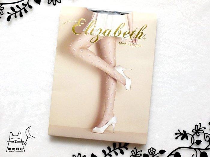 【拓拔月坊】日本品牌 Elizabeth 細菱格 絨布彩色花束 絲襪 日本製~現貨!