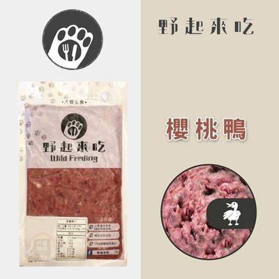 冷凍2000免運(野起來吃)犬貓冷凍生食餐。櫻桃鴨。300g #大象樂園
