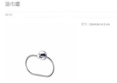 【瘋衛浴】凱撒衛浴 CAESAR浴巾環 Q8105不鏽鋼浴室配件配件系列非TOTO AJ12 TX702AE