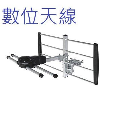 HD數位電視天線 中訊號區專用   室內外皆可用 免插電 安裝簡單