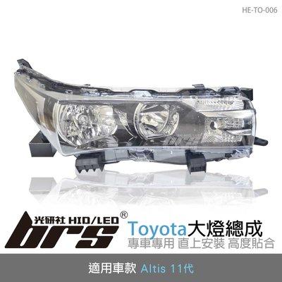 【brs光研社】HE-TO-006 Altis 大燈總成-黑底款 11代 大燈總成 Toyota 豐田 原廠型
