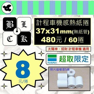 【小黑鴿】計程車感熱紙捲:37x31mm(無紙管),【60捲】。(🚖太陽神、🚖招財 計程車機適用)