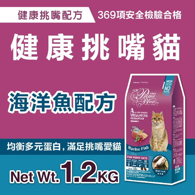 【LCB藍帶廚坊】WELLNESS貓糧 成貓 全齡貓 (海洋魚1.2kg)