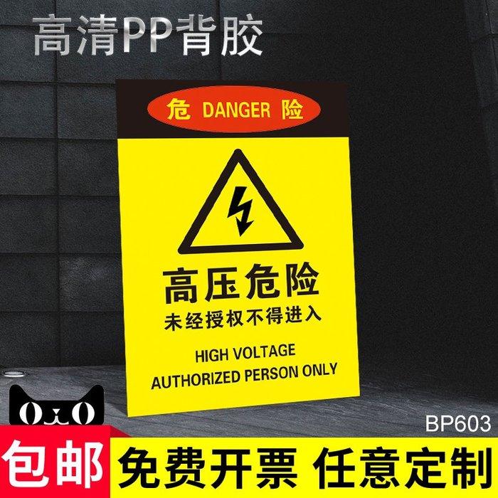 聚吉小屋 #5件起發高壓危險安全警示溫馨提示牌有電危險當心觸電牌警告牌配電箱標識牌子注意安全標志牌標牌嚴禁煙火標示牌定制