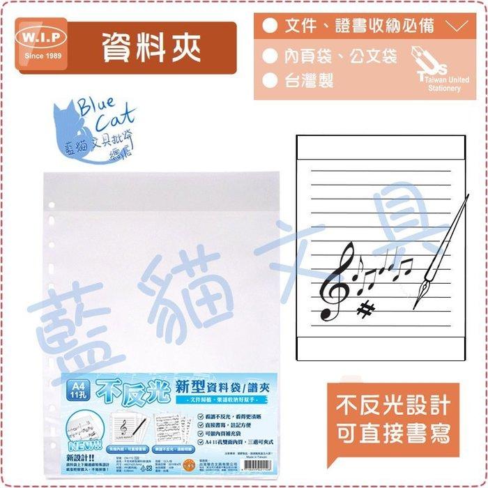 【可超商取貨】檔案夾/內頁袋/資料袋【BC02139】CM-112 不反光新型資料袋/譜夾 /打【W.I.P】【藍貓】