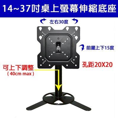 【易控王】S305 14~37吋 桌上螢幕底座/可上下調整高度/桌上電視架(10-342-02)