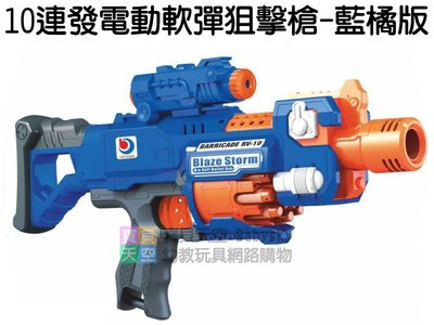◎寶貝天空◎【10連發電動軟彈狙擊槍-藍橘版】玩具槍,安全子彈,似NERF玩具槍,澤聰電動軟彈槍,衝鋒槍