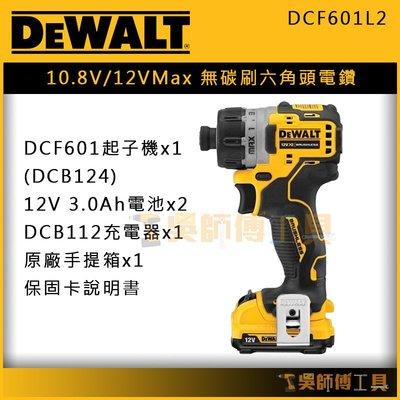 *吳師傅工具*得偉DEWALT DCF601L2 10.8V/12VMax無碳刷六角頭電鑽(3.0Ah雙電全配)