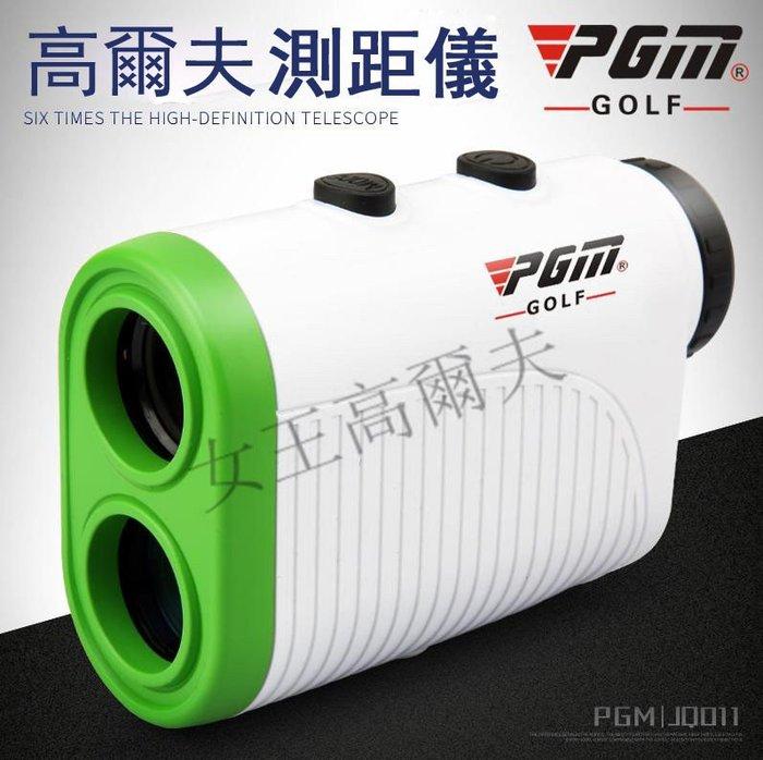 高爾夫測距儀 可充電式 激光測距儀 400m 遠距離測距