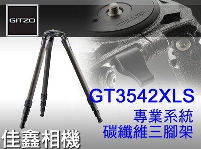 @佳鑫相機@(全新品)GITZO GT3542XLS 專業系統 碳纖維三腳架 全開202cm 公司貨 可刷卡!免運費!