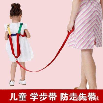 寶寶防走失帶牽引繩手環走丟兒童安全帶孩子防丟失背包溜娃繩神器 aj5733