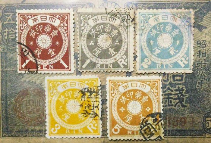 大日本帝國(Japan) 早期特殊罕見藥用郵票。5枚