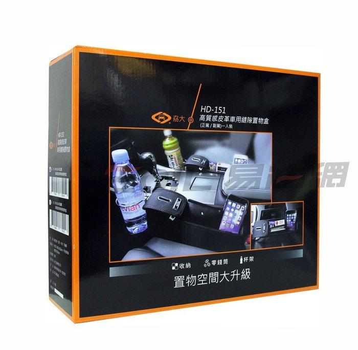 【易油網】HD-151A 高質感皮革車用縫隙置物盒 高品質 駕駛用
