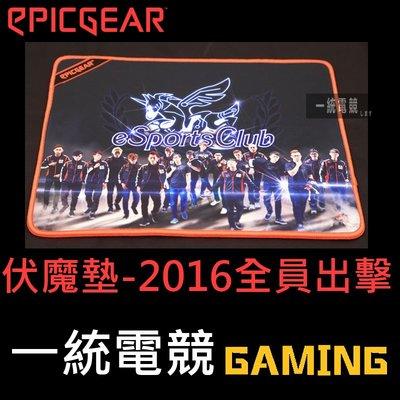 【一統電競】藝極 EPICGEAR 伏魔墊 2016全員出擊 布質滑鼠墊 限量紀念版