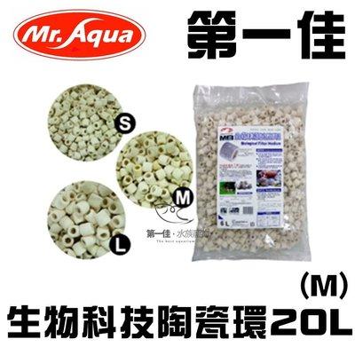 [第一佳 水族寵物]台灣Mr.Aqua水族先生〔S-008〕生物科技陶瓷環20L(M)